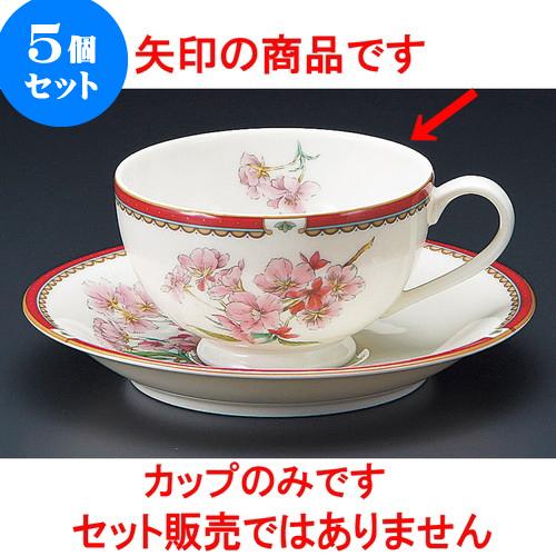 5個セット コーヒー NBサクラ紅茶碗 [ 9.2 x 5.5cm 200cc ] 料亭 旅館 和食器 飲食店 業務用