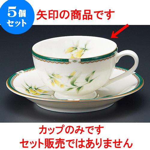 5個セット コーヒー NBハーブ紅茶碗 [ 9.2 x 5.5cm 200cc ] 料亭 旅館 和食器 飲食店 業務用