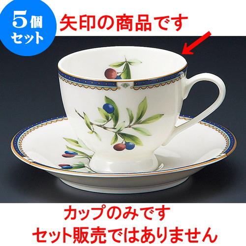 5個セット コーヒー NBプルンコーヒー碗 [ 8.3 x 7cm 200cc ] 料亭 旅館 和食器 飲食店 業務用