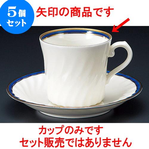 5個セット コーヒー NBブルーコーヒー碗 [ 7.5 x 6.8cm 180cc ] 料亭 旅館 和食器 飲食店 業務用