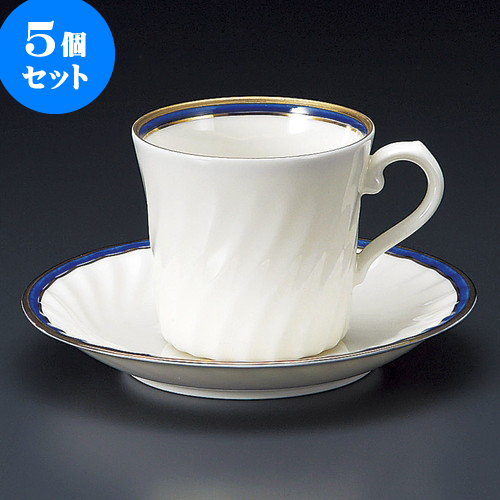 5個セット コーヒー NBブルーコーヒー碗皿 [ 7.5 x 6.8cm 180cc ・ 14 x 2.2cm ] 料亭 旅館 和食器 飲食店 業務用