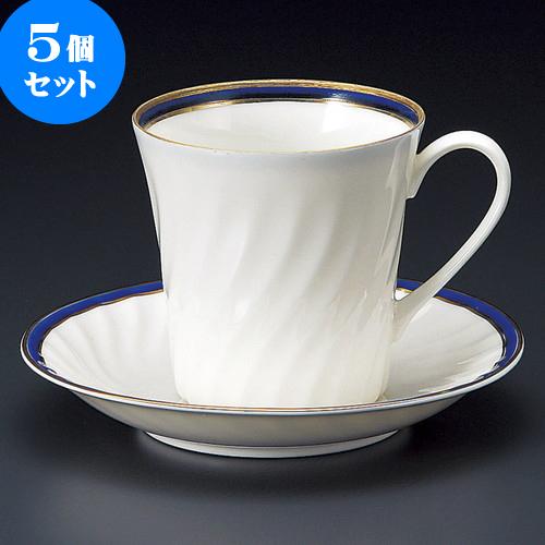 5個セット コーヒー NBブルーアメリカン碗皿 [ 8.5 x 8.3cm 280cc ・ 15 x 2.5cm ] 料亭 旅館 和食器 飲食店 業務用