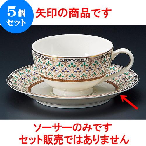 5個セット コーヒー 市販 NBヴィオラ紅茶受皿 14.2 x 2.2cm 和食器 業務用 料亭 旅館 飲食店 セール価格