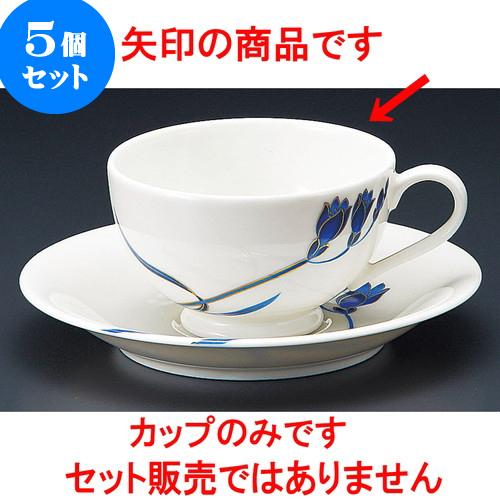 5個セット コーヒー NBブルーラン紅茶碗 9.2 x 高額売筋 販売実績No.1 5.5cm 料亭 和食器 旅館 200cc 業務用 飲食店