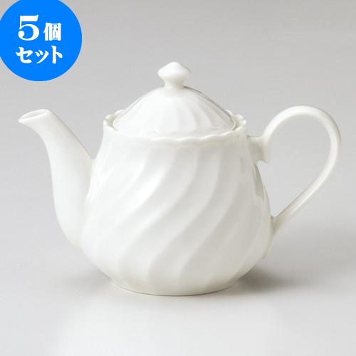 5個セット 洋陶ポット ウェーブポット [ 630cc ] | ポット 急須 土瓶 紅茶 コーヒー まったり 人気 おすすめ 食器 業務用 飲食店 カフェ うつわ 器 おしゃれ かわいい ギフト プレゼント 引き出物 誕生日 贈り物 贈答品