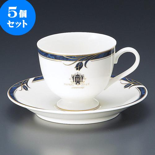 5個セット コーヒー サファイア高台コーヒー碗皿 [ 200cc ・ 7 x 7cm ] 料亭 旅館 和食器 飲食店 業務用