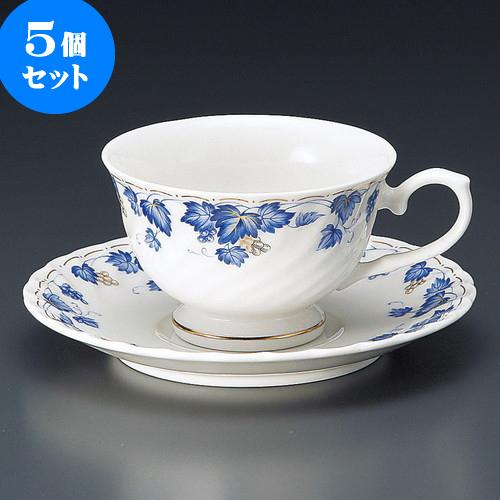 5個セット コーヒー ブルーターフコーヒー碗皿 [ 200cc ・ 9.8 x 6.2cm ] 料亭 旅館 和食器 飲食店 業務用