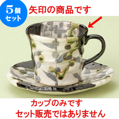 5個セット コーヒー 黒織部コーヒー碗 [ 8 x 7cm 280cc ] 料亭 旅館 和食器 飲食店 業務用