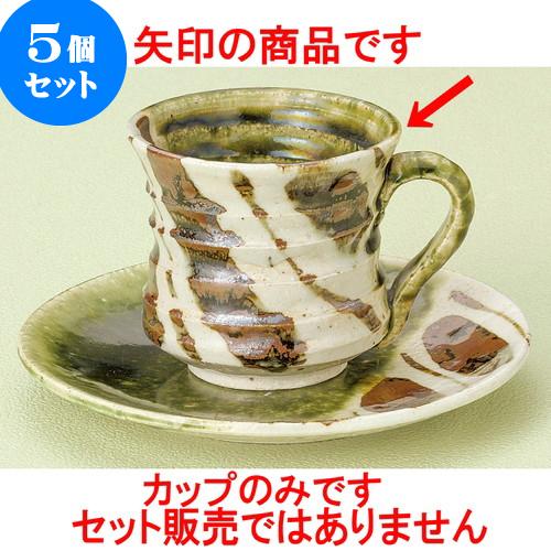 料亭 ] 250cc 織部十草コーヒー碗 業務用 和食器 コーヒー 旅館 5個セット [ 8cm 飲食店 8.5 x