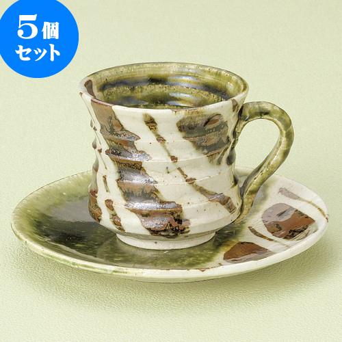 5個セット コーヒー 織部十草コーヒー碗皿 [ 8.5 x 8cm 250cc ・ 16 x 2cm ] 料亭 旅館 和食器 飲食店 業務用