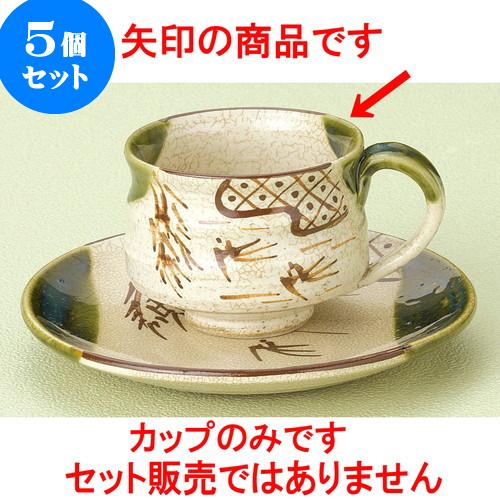 5個セット コーヒー 織部つばめコーヒー碗 [ 230cc ] 料亭 旅館 和食器 飲食店 業務用
