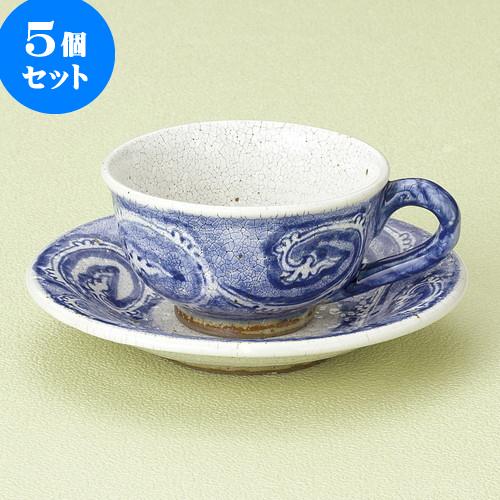 5個セット コーヒー 氷雪唐草 青コーヒー碗皿(手描き) [ 180cc ・ 9.7 x 6.3cm ] 料亭 旅館 和食器 飲食店 業務用