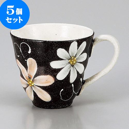 5個セット マグカップ 黒釉二色花マグカップ [ 9 x 8cm 280cc ]
