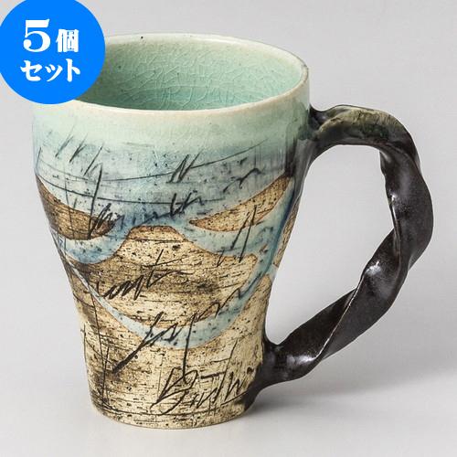 5個セット マグカップ トルコ釉マグカップ [ 8.5 x 10.5cm 300cc ]