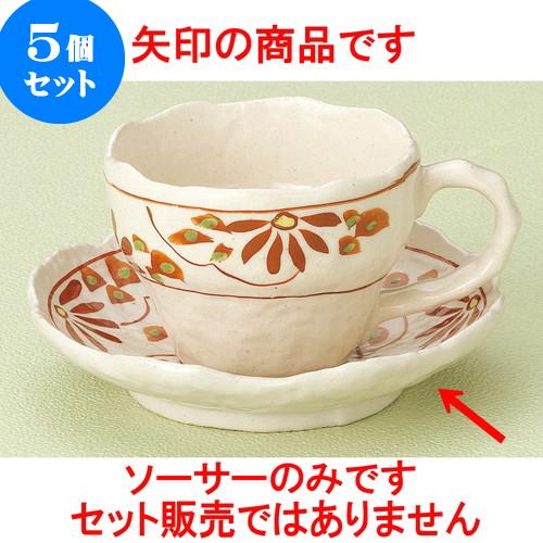 5個セット コーヒー 赤絵小花コーヒー受皿 [ 14 x 7cm ] 料亭 旅館 和食器 飲食店 業務用