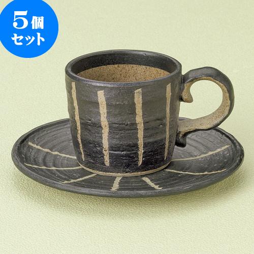 5個セット コーヒー 彫十草(黒)コーヒー碗皿 [ 7.4 x 6.8cm 180cc ・ 15 x 1.5cm ] 料亭 旅館 和食器 飲食店 業務用