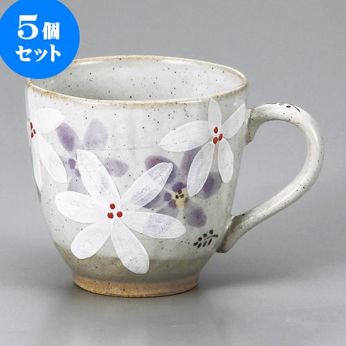 5個セット マグカップ 白呉須コスモス マグ(B) [ 9.4 x 9cm 320cc ]