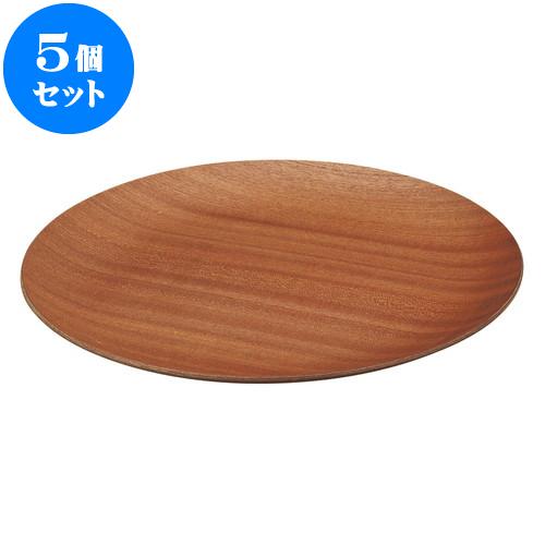 5個セット 木台トレイ レッドマホガニー丸型33.5cmウッドトレー(木製品) [ 33.8 x 1.9cm ] 料亭 旅館 和食器 飲食店 業務用