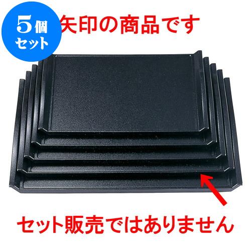 5個セット 越前漆器 [A]ウェーブ盆 黒石目 (ノンスリップ加工)尺5寸 [ 45.4 x 33.6 x 2.9cm ] 料亭 旅館 和食器 飲食店 業務用