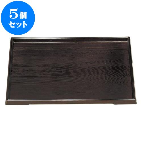 5個セット 越前漆器 [A]ダイヤ木目盆 溜尺5寸 [ 45 x 31.5 x 2.3cm ] 料亭 旅館 和食器 飲食店 業務用