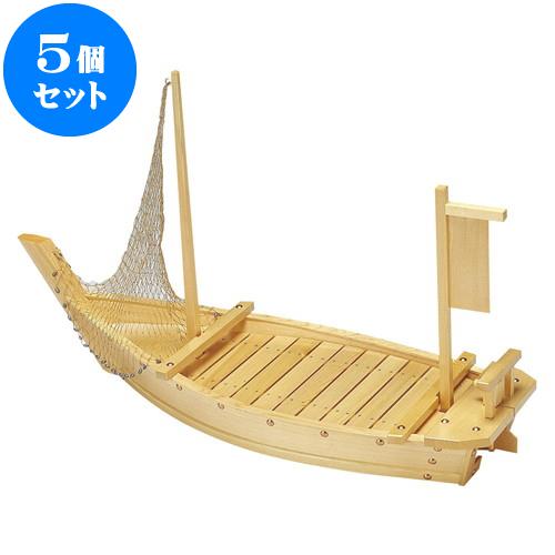 5個セット 木曽木製品 網付白盛込舟4尺 [ 121 x 37 x 58cm ] 料亭 旅館 和食器 飲食店 業務用