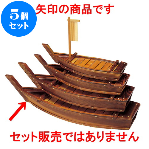 5個セット 木曽木製品 ネズコ盛込舟4尺 [ 121 x 38 x 26cm ] 料亭 旅館 和食器 飲食店 業務用