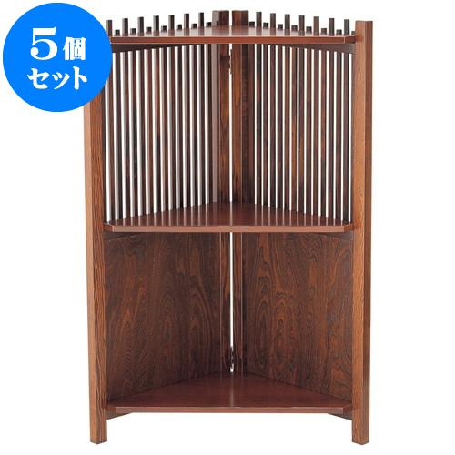 5個セット 木曽木製品 隅棚 [ 67 x 47 x 100cm ] 料亭 旅館 和食器 飲食店 業務用
