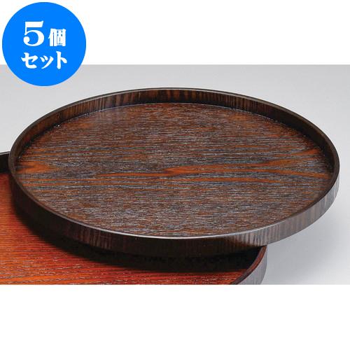 5個セット 木曽木製品 24cm丸盆 [ 24 x 1.5cm ] 料亭 旅館 和食器 飲食店 業務用