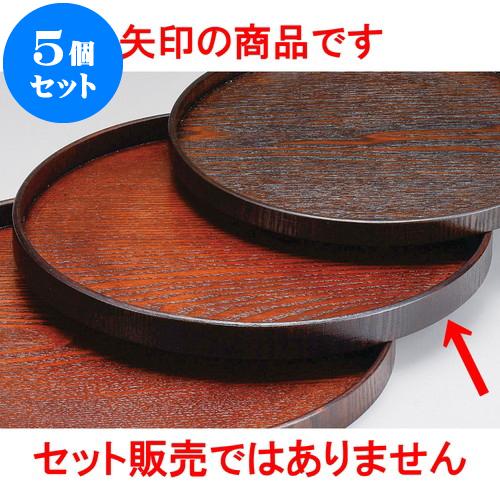 5個セット 木曽木製品 27cm丸盆 [ 27 x 2cm ] 料亭 旅館 和食器 飲食店 業務用