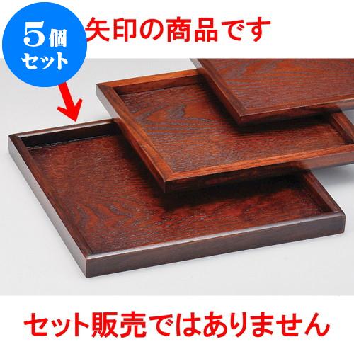 5個セット 木曽木製品 24cm角盆 [ 24 x 24 x 2cm ] 料亭 旅館 和食器 飲食店 業務用