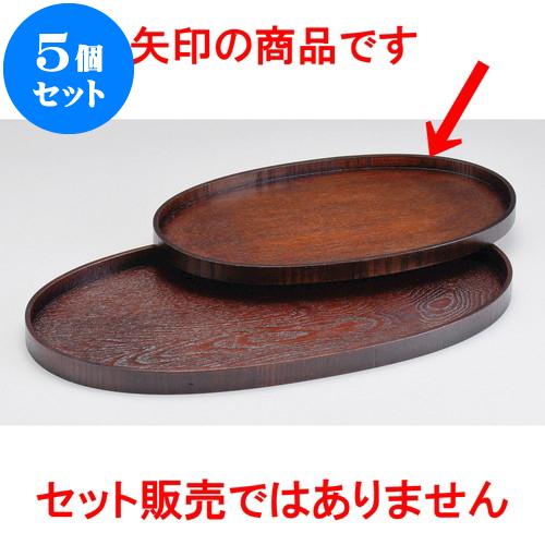 5個セット 木曽木製品 30cm盆 小判 [ 30 x 18 x 1.5cm ] 料亭 旅館 和食器 飲食店 業務用