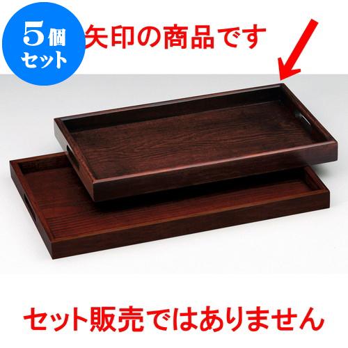 5個セット 木曽木製品 15.0平長手盆 [ 45 x 27 x 4cm ] 料亭 旅館 和食器 飲食店 業務用