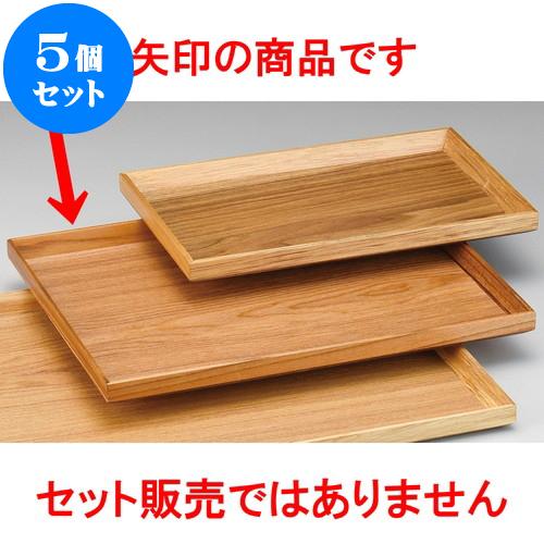 5個セット 木曽木製品 34.5cmモーニングトレー [ 34.5 x 25 x 2cm ] 料亭 旅館 和食器 飲食店 業務用