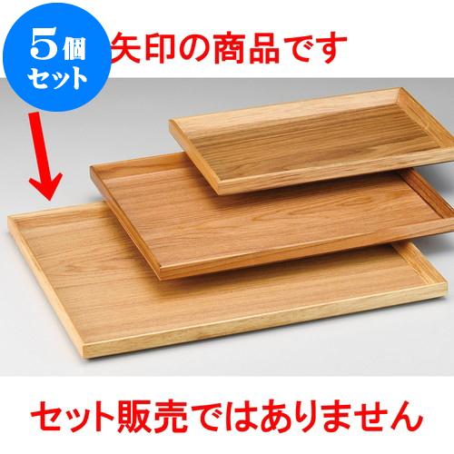 5個セット 木曽木製品 40cmランチトレー [ 40 x 30 x 2cm ] 料亭 旅館 和食器 飲食店 業務用