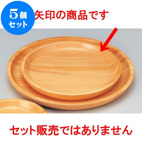 5個セット 木曽木製品 白木ディナー皿 [ 26 x 3.2cm ] 料亭 旅館 和食器 飲食店 業務用
