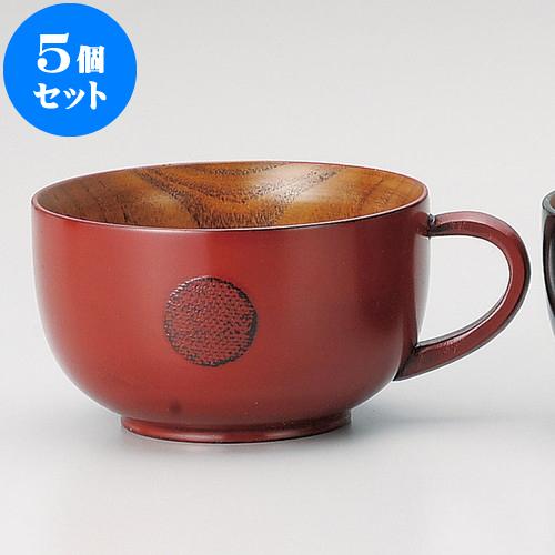 5個セット 木曽木製品 スープカップ片手根来布 [ 13 x 10.5 x 6cm ] 料亭 旅館 和食器 飲食店 業務用