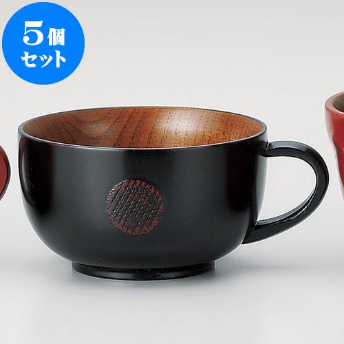 5個セット 木曽木製品 スープカップ片手曙布 [ 13 x 10.5 x 6cm ] 料亭 旅館 和食器 飲食店 業務用
