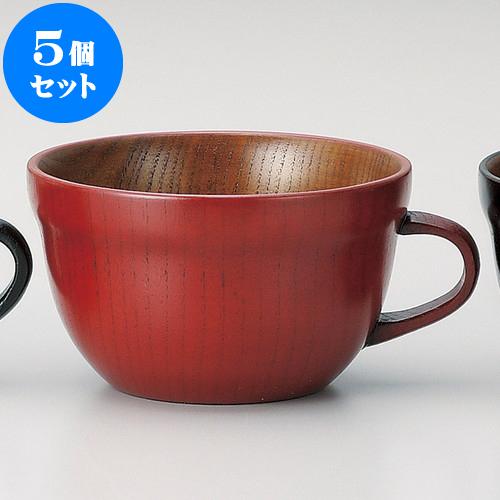 5個セット 木曽木製品 シチューカップ片手外朱 [ 14 x 12 x 6.9cm ] 料亭 旅館 和食器 飲食店 業務用