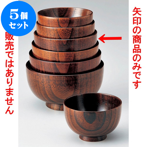 5個セット 木曽木製品 さいず椀すり漆 4 [ 10.8 x 6.5cm ] 料亭 旅館 和食器 飲食店 業務用