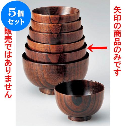 5個セット 木曽木製品 さいず椀すり漆 7 [ 12.5 x 7.4cm ] 料亭 旅館 和食器 飲食店 業務用