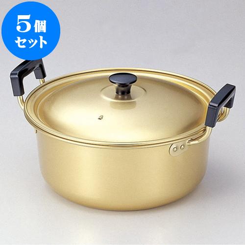 5個セット 厨房用品 アルミ しゅう酸 千寿鍋 [ 32 x 15.9cm 12.0L ] 料亭 旅館 和食器 飲食店 業務用