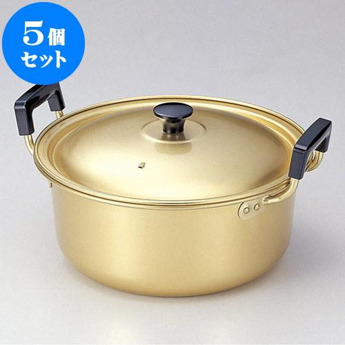 5個セット 厨房用品 アルミ しゅう酸 千寿鍋 [ 40 x 18.9cm 21.0L 共柄 ] 料亭 旅館 和食器 飲食店 業務用