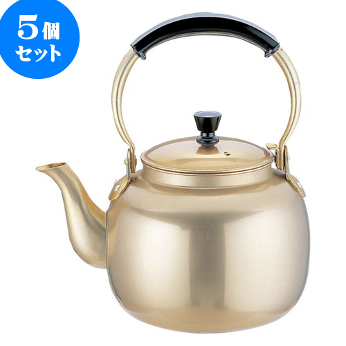 5個セット 厨房用品 アルミ湯沸(しゅう酸アルマイト) [ 3L ] 料亭 旅館 和食器 飲食店 業務用