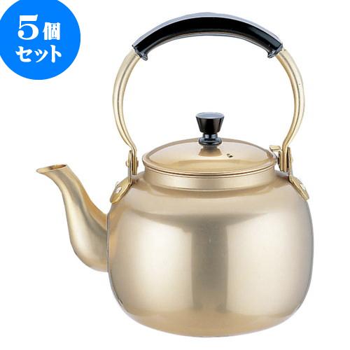 5個セット 厨房用品 アルミ湯沸(しゅう酸アルマイト) [ 4L ] 料亭 旅館 和食器 飲食店 業務用