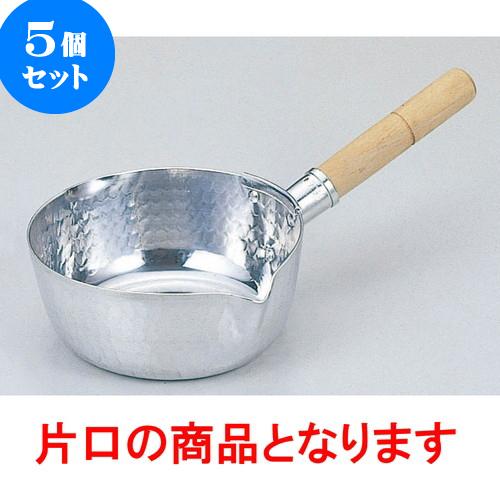 5個セット 厨房用品 アルミカラス口雪平鍋 [ 24cm 3.3L片口 ] 料亭 旅館 和食器 飲食店 業務用