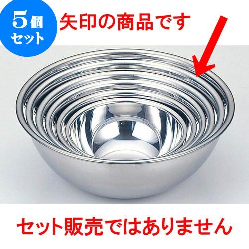 5個セット 厨房用品 18-0ボール [ 45 x 17cm ] 料亭 旅館 和食器 飲食店 業務用
