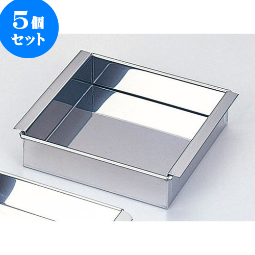 5個セット 厨房用品 18-0玉子豆腐器東型 [ 内寸24 x 24cm ] 料亭 旅館 和食器 飲食店 業務用