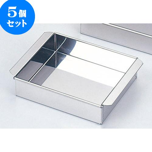 5個セット 厨房用品 18-0玉子豆腐器西型 [ 内寸15 x 18cm ] 料亭 旅館 和食器 飲食店 業務用