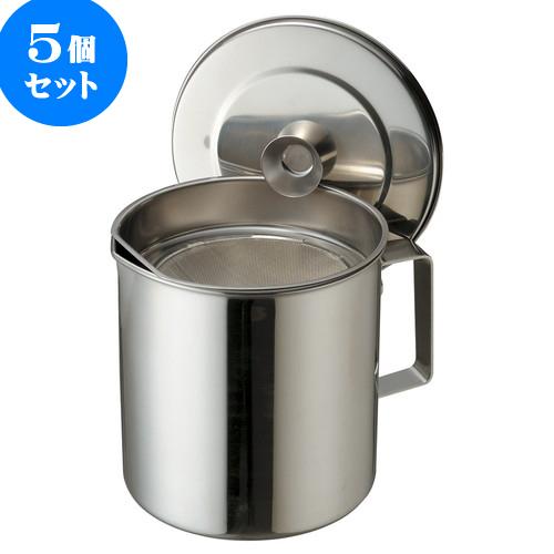 5個セット 厨房用品 18-8オイルポット [ 14.4 x 15cm 2L ] 料亭 旅館 和食器 飲食店 業務用