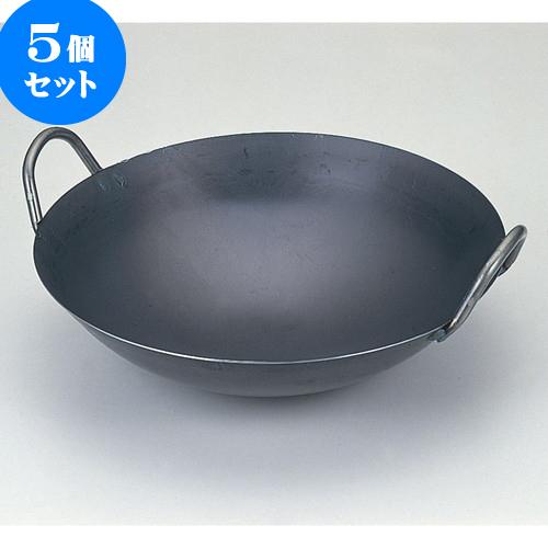 5個セット 厨房用品 鉄中華鍋 [ 39cm ] 料亭 旅館 和食器 飲食店 業務用